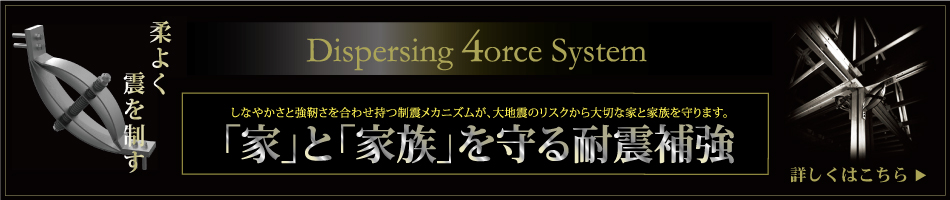 Dispersing 4orce System